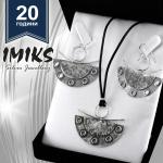 20 години Сребърна бижутерия IMIKS